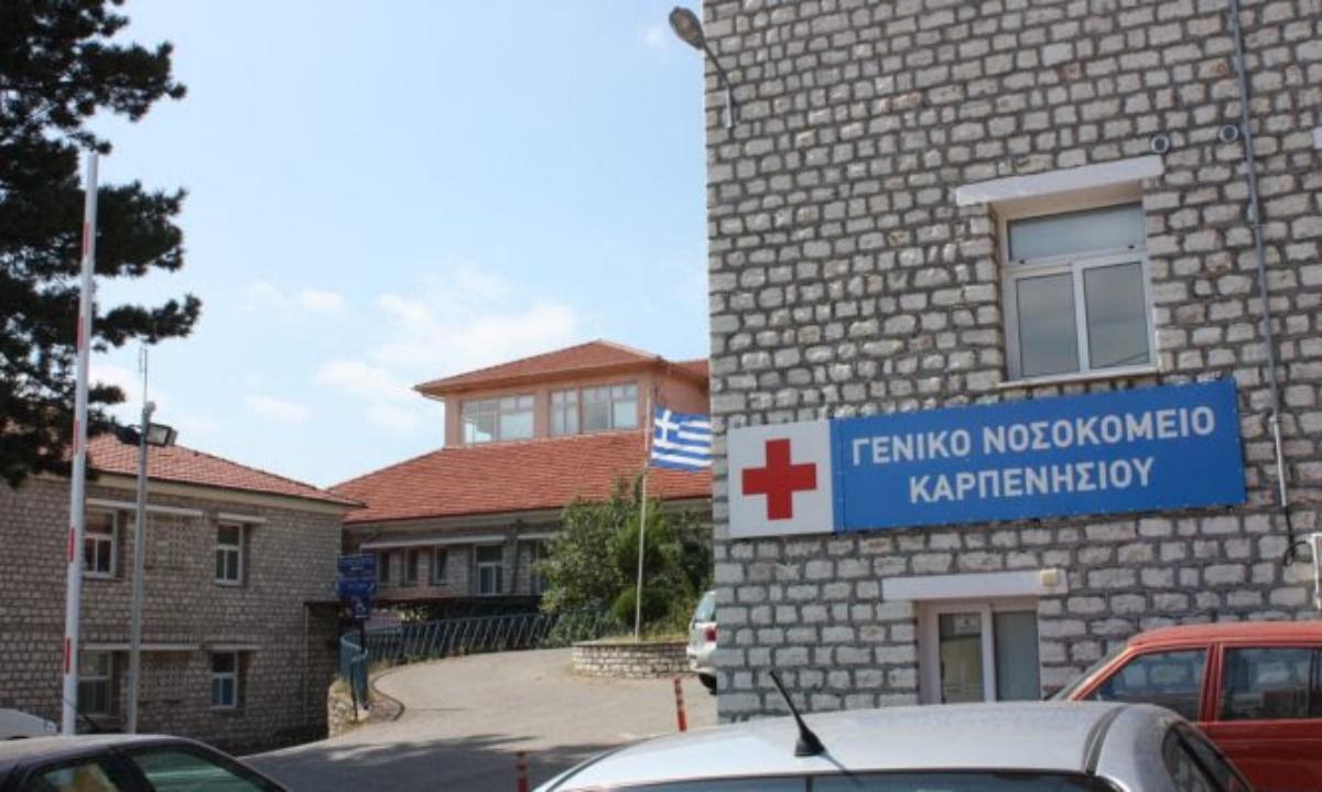 ΠΟΕΔΗΝ: «Χωρίς γιατρούς το Νοσοκομείο Καρπενησίου παρά τη μεγάλη διασπορά στην Ευρυτανία»