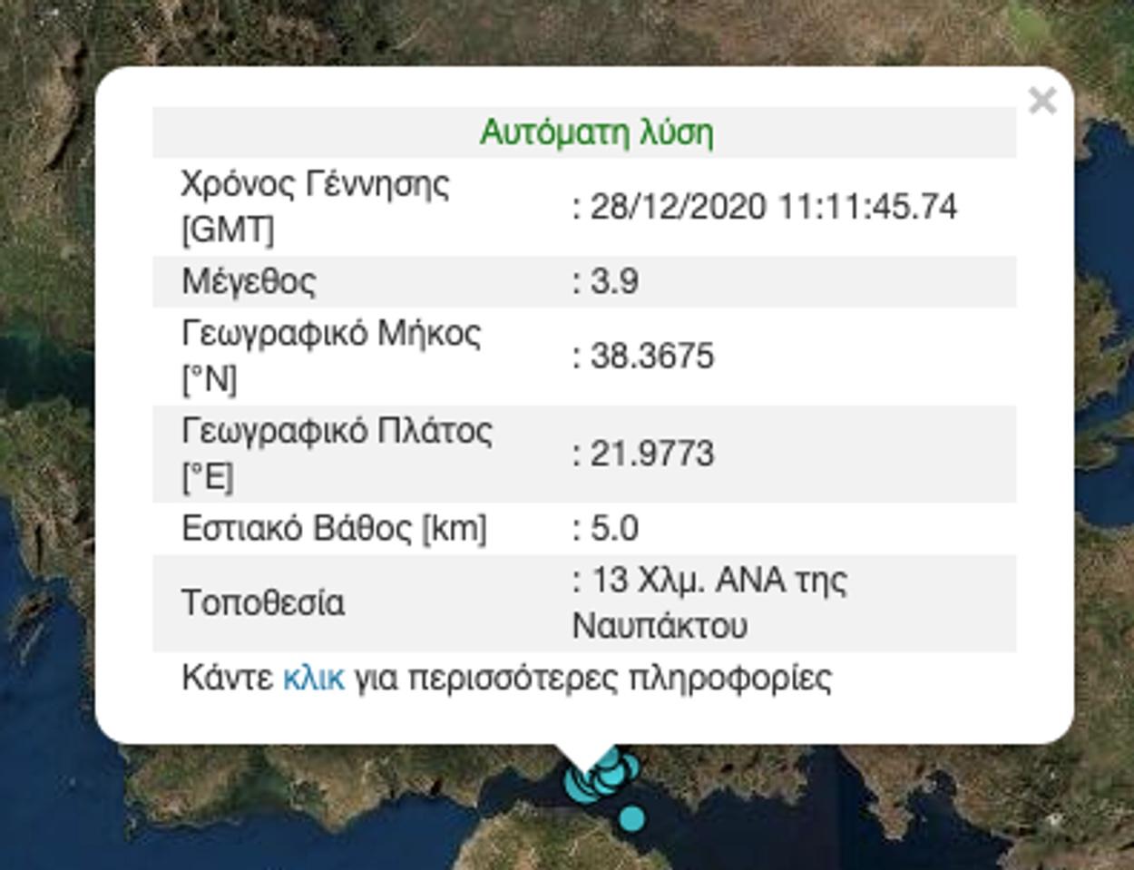 Σεισμός 3,9 ρίχτερ στην Ναύπακτο