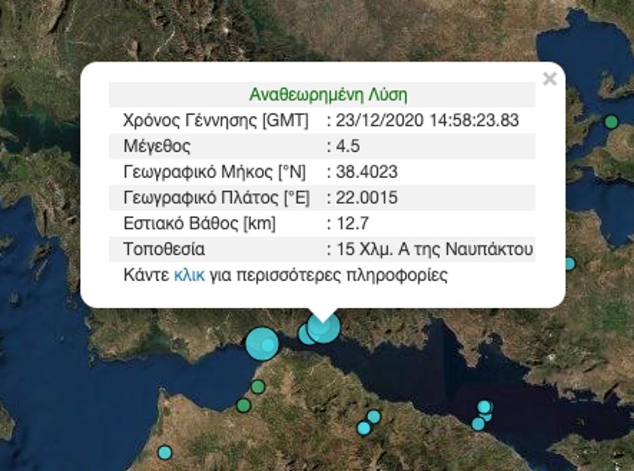 Σεισμός 4,5 ρίχτερ στην Ναύπακτο
