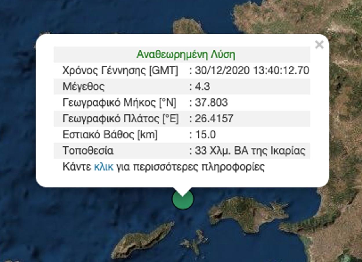 Σεισμός 4,3 ρίχτερ ανοικτά της Ικαρίας