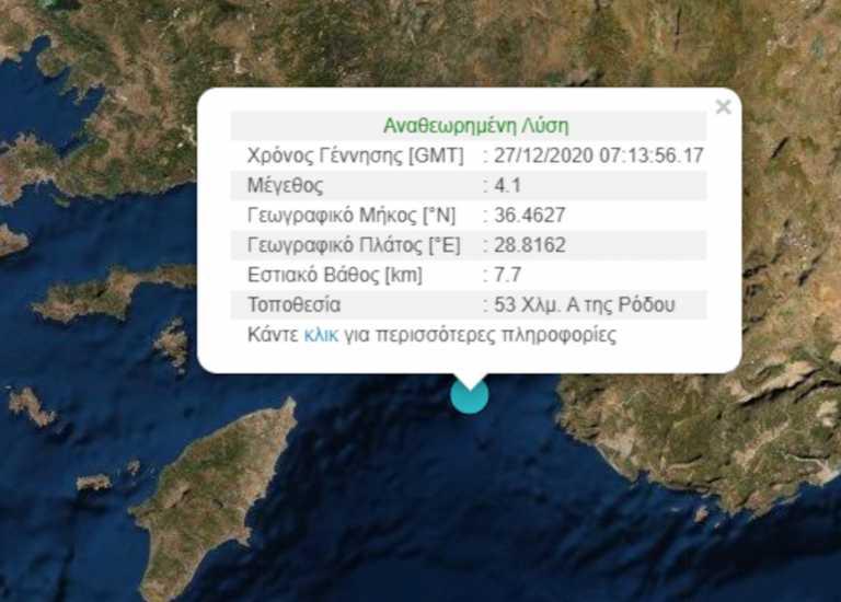 Σεισμός στην Ρόδο