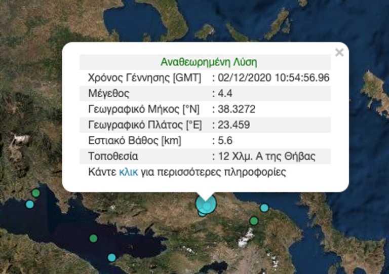 Σεισμός 4,4, ρίχτερ στην Θήβα: «Μένουμε σε επιφυλακή», λέει ο Διευθυντής του Γεωδυναμικού