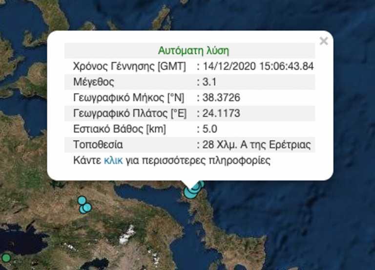Σεισμός στην Ερέτρια