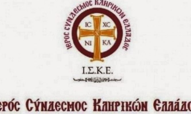 Ο Σύνδεσμος Κληρικών Ελλάδος ζητά από τον Πρωθυπουργό να ανοίξουν οι εκκλησίες