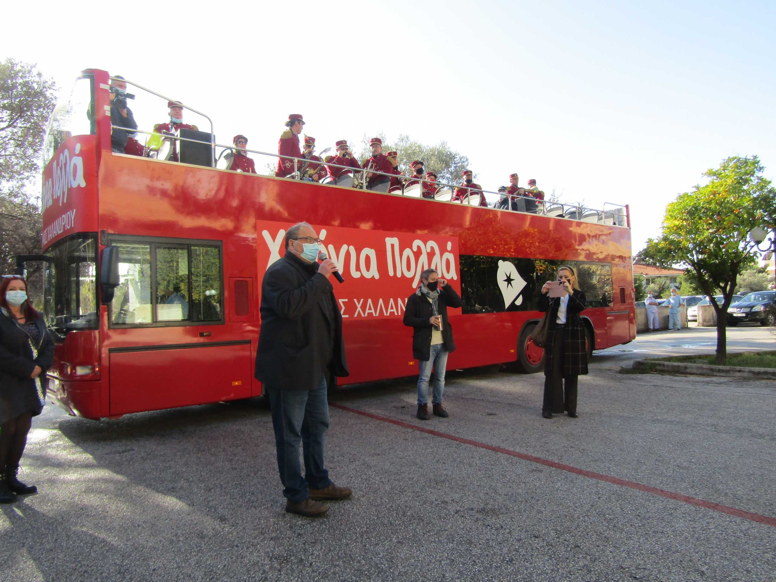 Η Φιλαρμονική του Δήμου Χαλανδρίου έφερε νότα χαράς στο Σισμανόγλειο