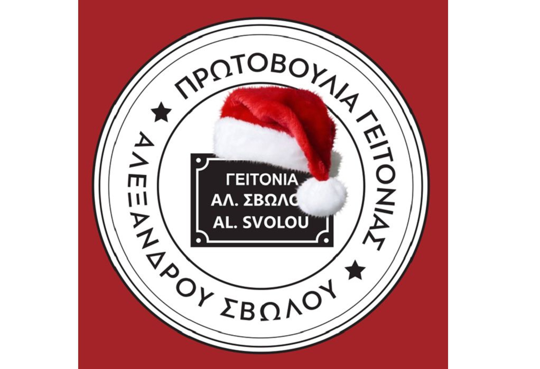 Θεσσαλονίκη: Μπαλκονάτη συναυλία στο κέντρο της πόλης
