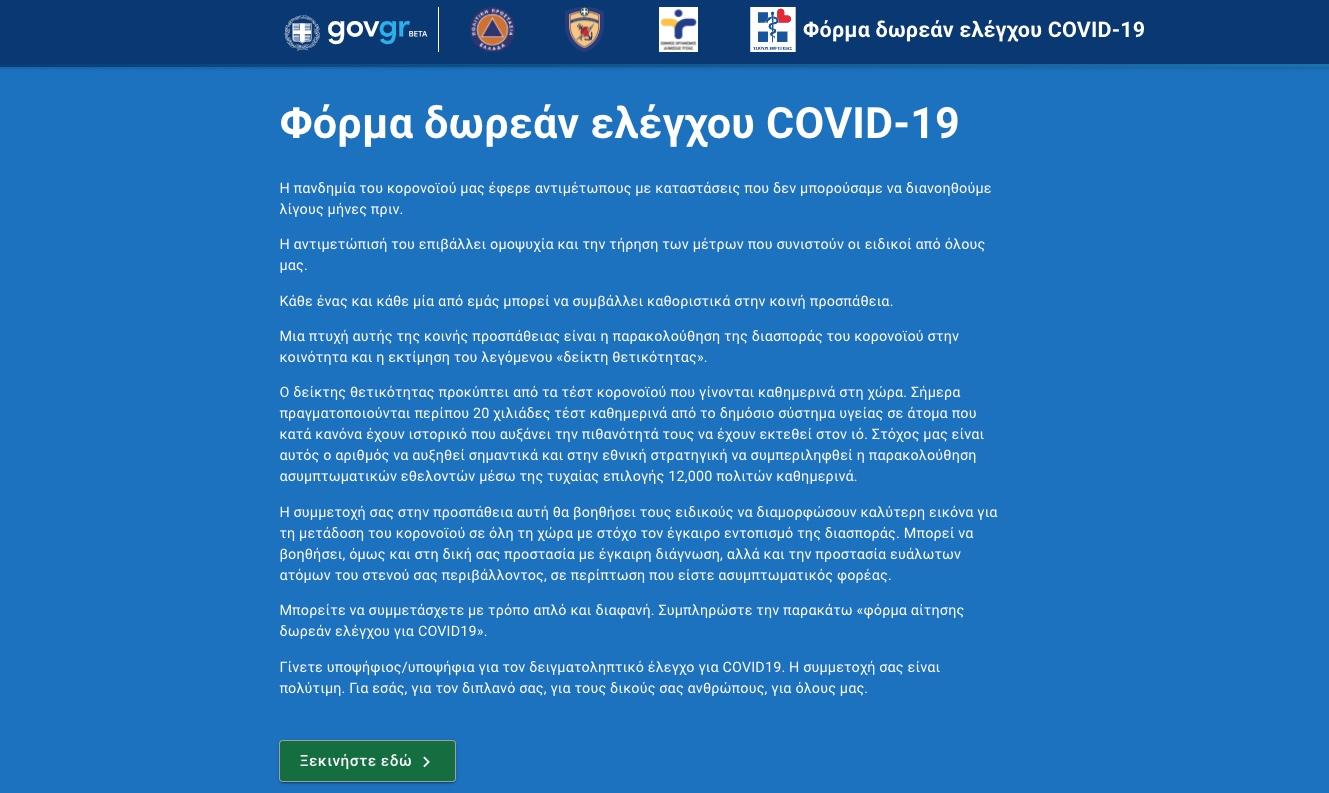 Άνοιξε το testing.gov.gr για δωρέαν τεστ κορονοϊού