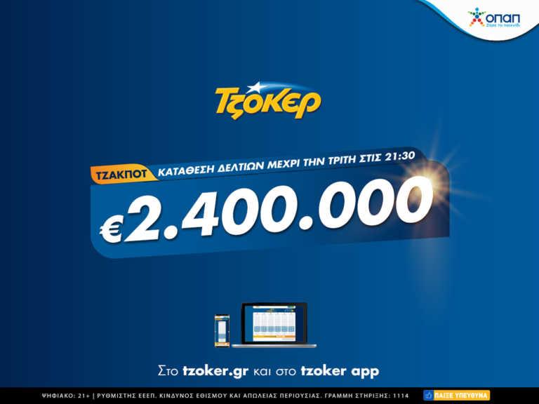ΤΖΟΚΕΡ: Οι τρόποι για να διεκδικήσετε τα 2,4 εκατ. ευρώ εν μέσω lockdown