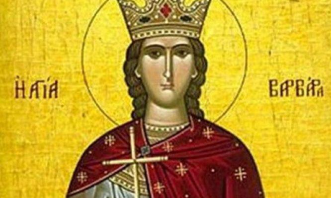 Σήμερα τιμάται η Αγία Βαρβάρα: Γιατί είναι προστάτιδα και θαυματουργή;