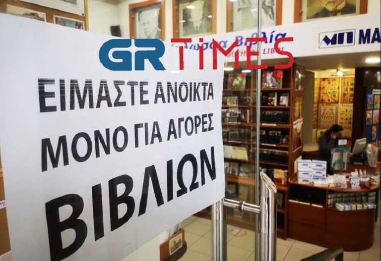 Πολλά τα παράπονα στην πρώτη μέρα λειτουργίας των βιβλιοπωλείων- Τι ζητούν από το υπουργείο Ανάπτυξης