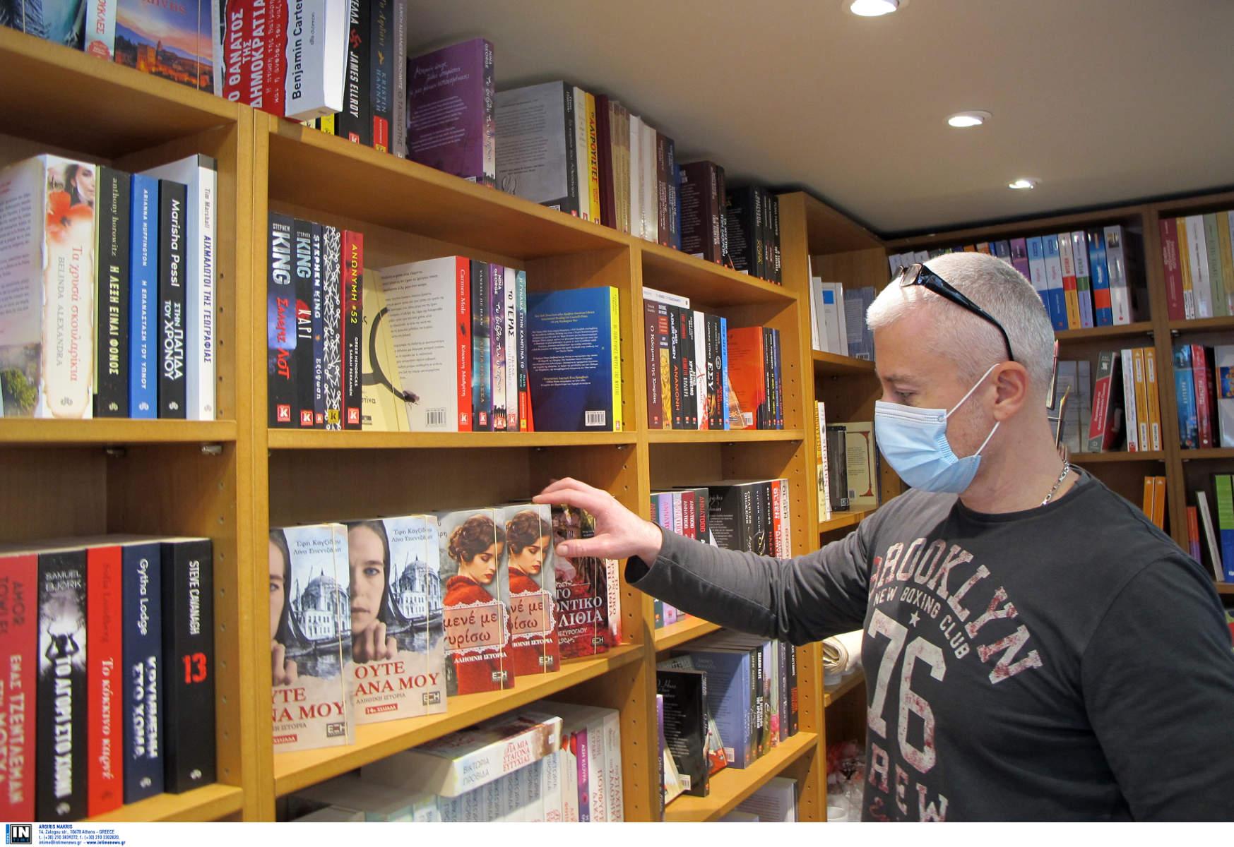 Σε απόγνωση οι εκδότες – Ζητούν να ανοίξουν τα βιβλιοπωλεία τις 7 Δεκεμβρίου