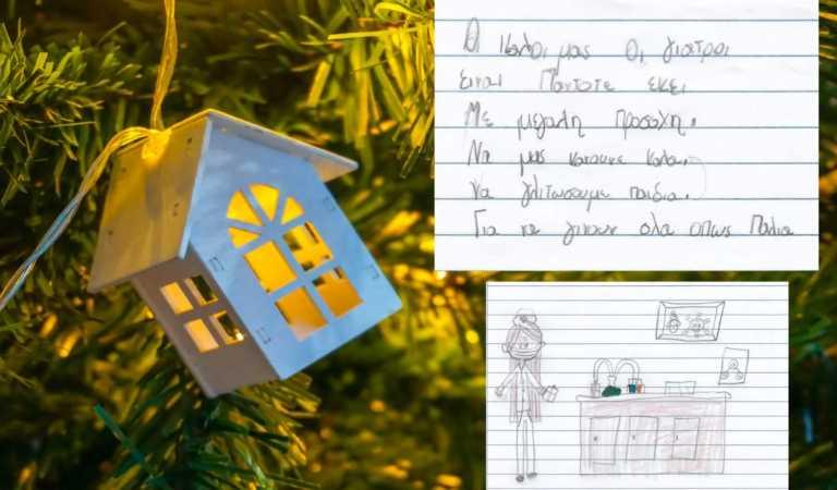 Συγκινητικό: Χριστουγεννιάτικες κάρτες μαθητών Δημοτικού για τους γιατρούς και τους νοσηλευτές του Παπανικολάου (vid)