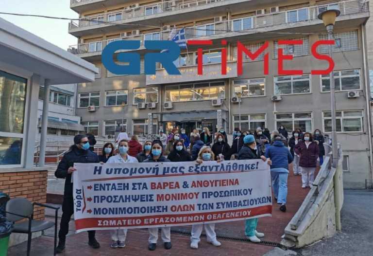 Θεσσαλονίκη: Διαμαρτυρίες στα νοσοκομεία Θεαγένειο και Ιπποκράτειο - Οι διεκδικήσεις των εργαζομένων (video)