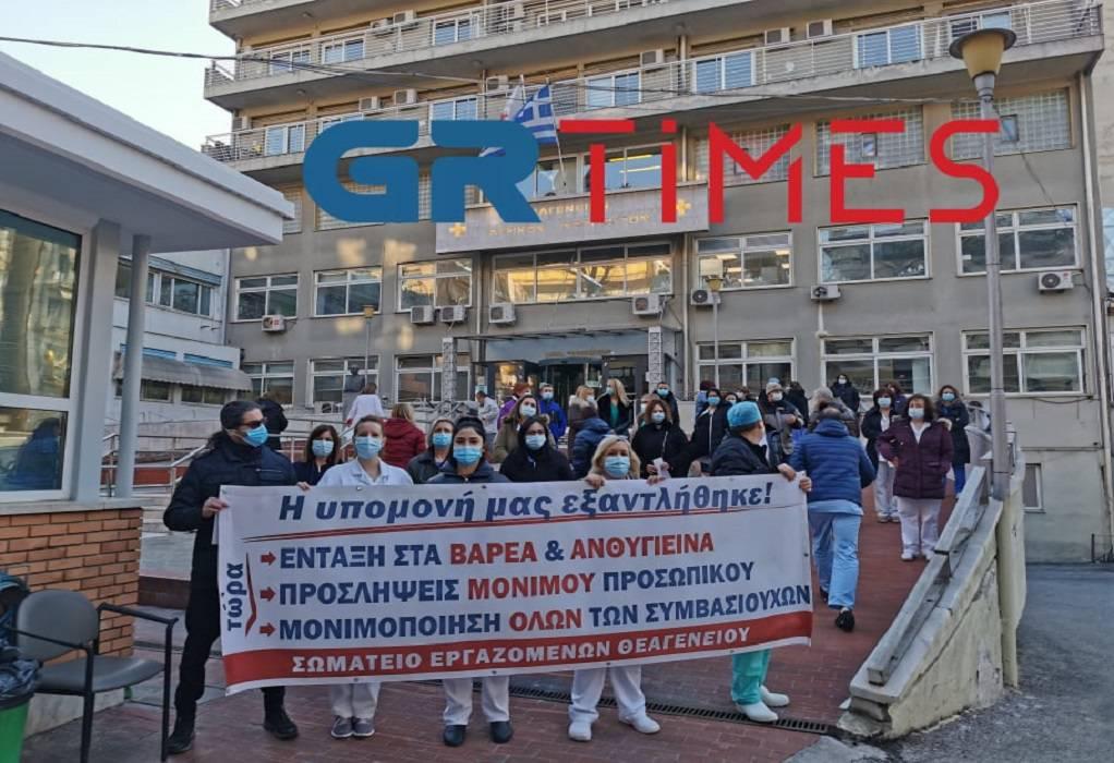 Θεσσαλονίκη: Διαμαρτυρίες στα νοσοκομεία Θεαγένειο και Ιπποκράτειο – Οι διεκδικήσεις των εργαζομένων (video)