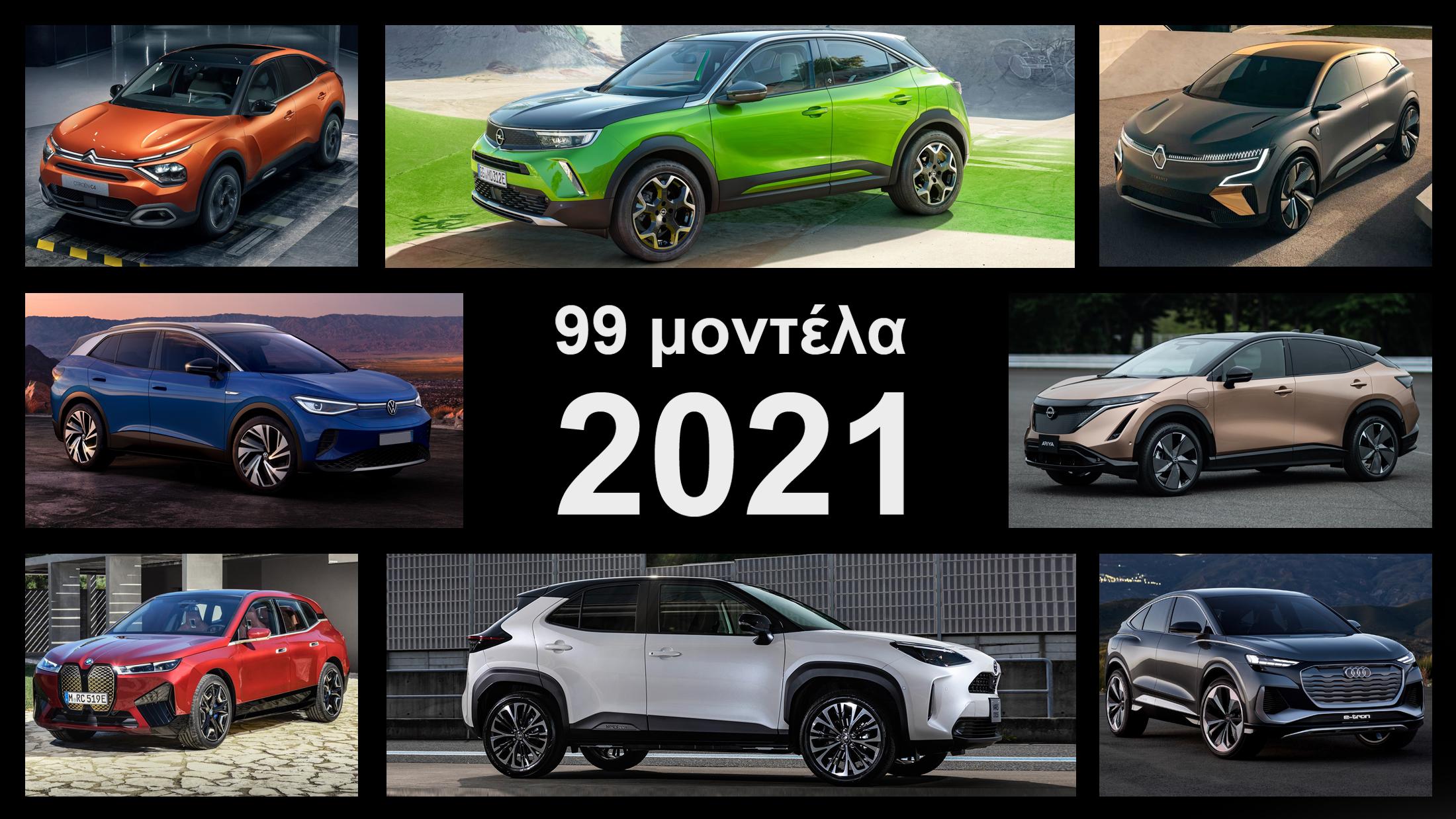 Το 2021 θα μας φέρει 99 νέα μοντέλα αυτοκινήτων! Δείτε ποια λανσάρονται κάθε μήνα