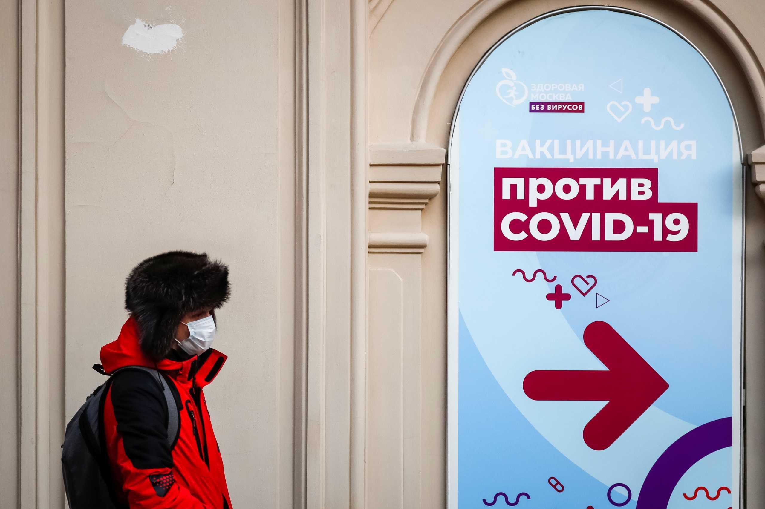 Ρωσία: 485 νεκροί και πάνω από 18.000 νέα κρούσματα κορονοϊού