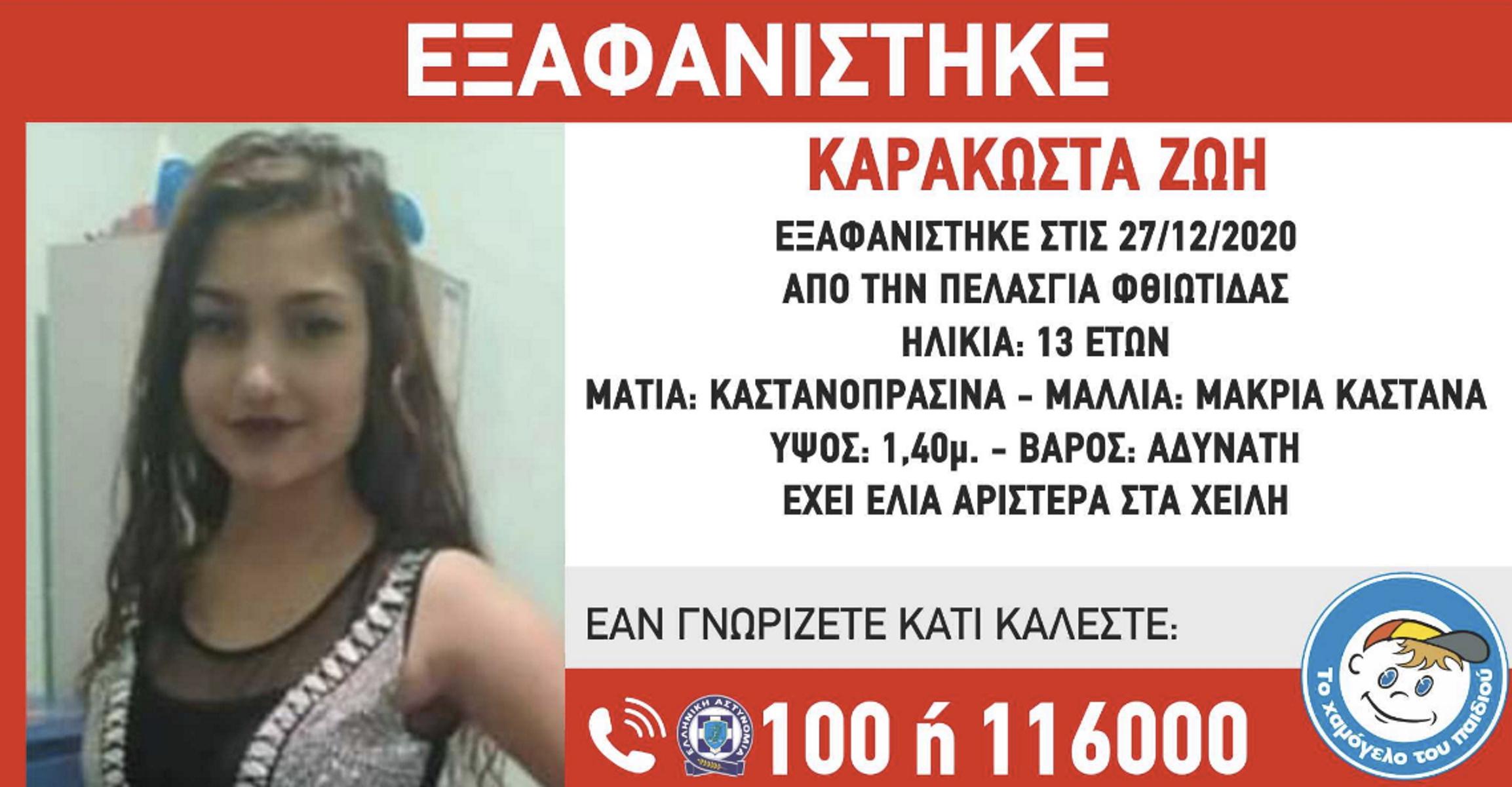Εξαφανίστηκε 13χρονη από την Πελασγία Φθιώτιδας