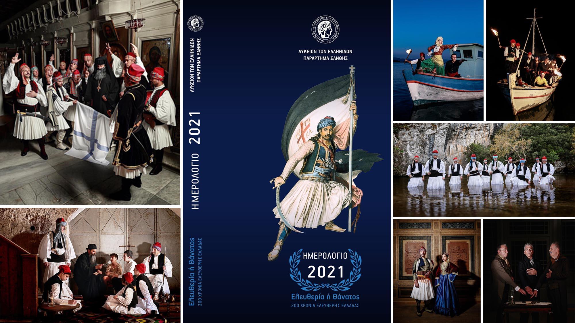 Ξάνθη: Εκπληκτικό ημερολόγιο από το Λύκειο Ελληνίδων της πόλης για τους ήρωες του 1821