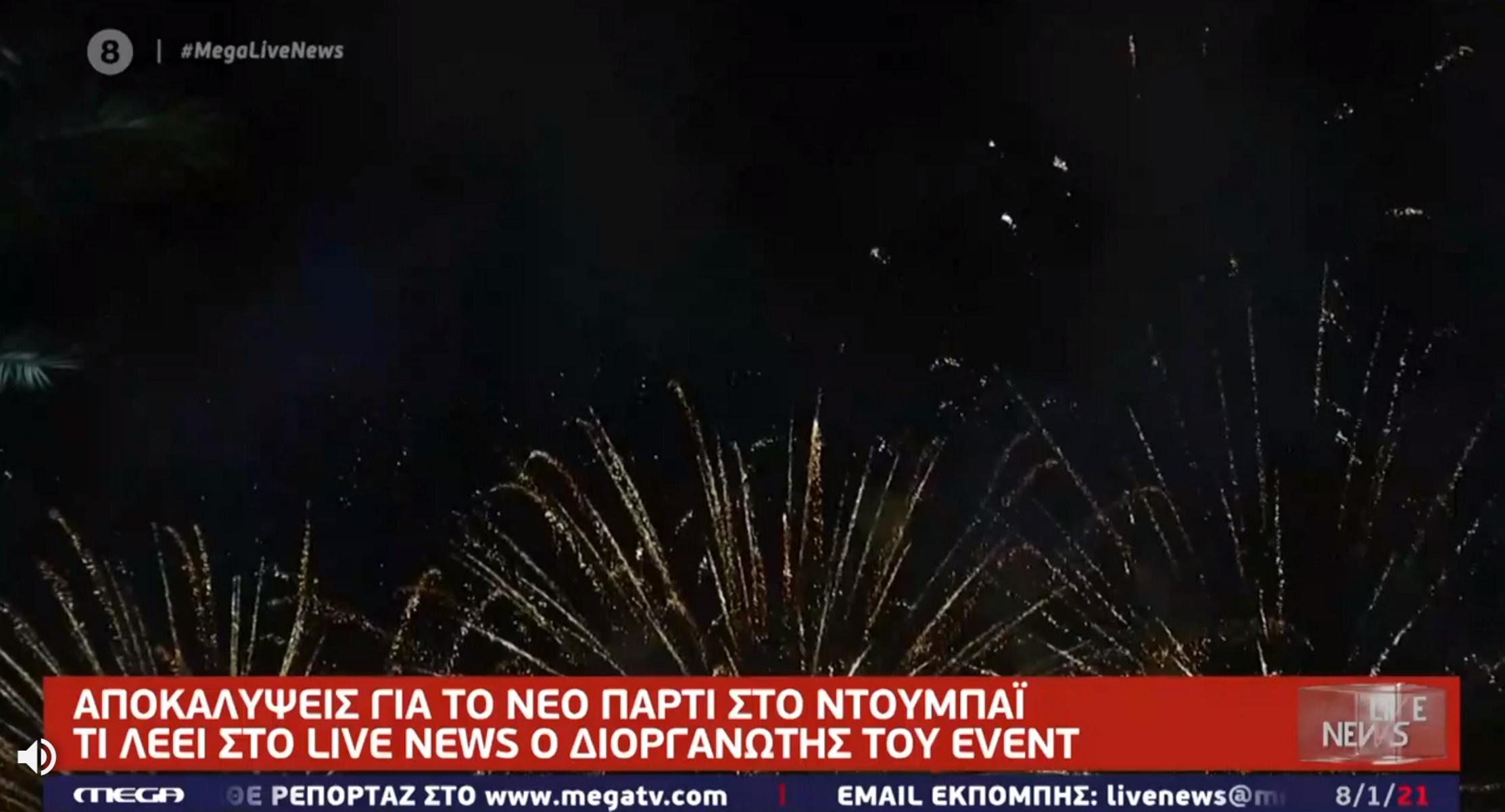 Ντουμπάι: Νέο ελληνικό πάρτι – Ο διοργανωτής μιλά στο Live News (video)