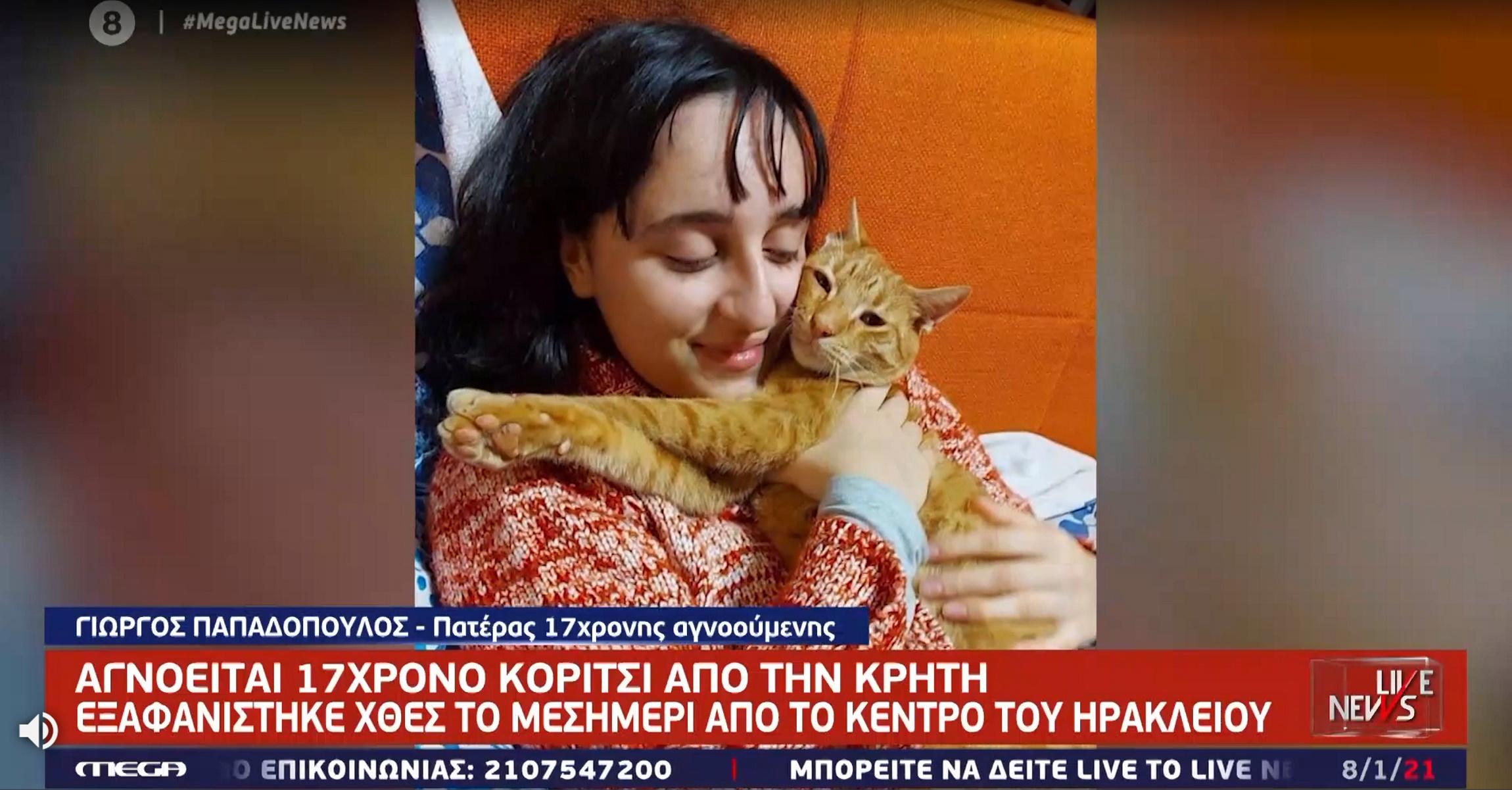 Αγωνία για την 17χρονη που εξαφανίστηκε στην Κρήτη – Έκκληση του πατέρα μέσω του Live News (video)