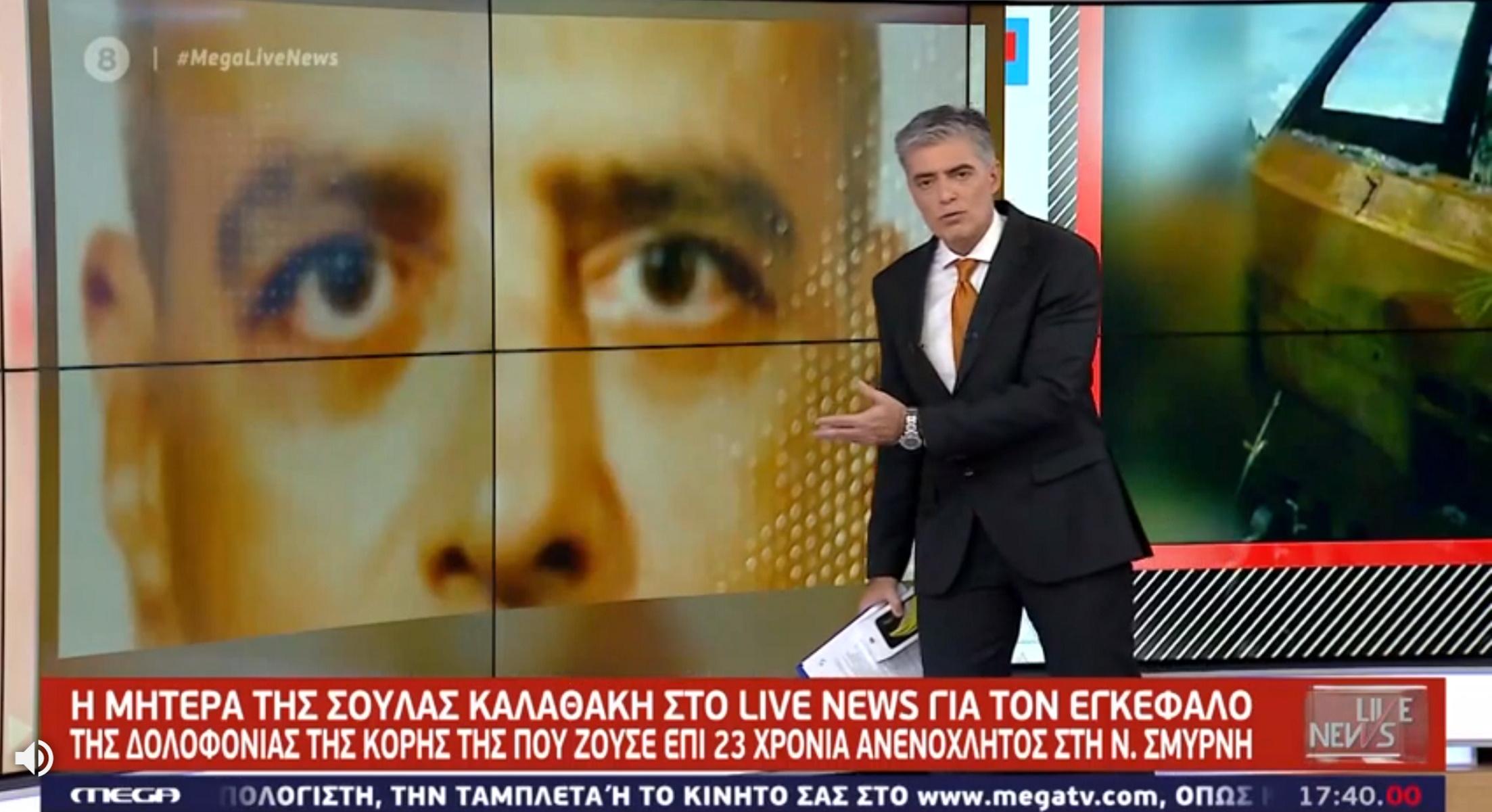 Συγκλονίζει η μητέρα της Σούλας Καλαθάκη στο Live News: «Θεία δίκη» ο θάνατος του δολοφόνου (video)