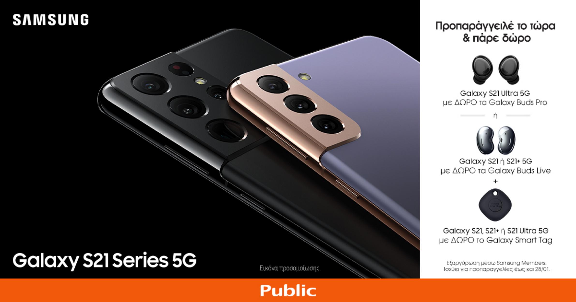 To Samsung Galaxy S21 Series 5G έρχεται στο Public.gr