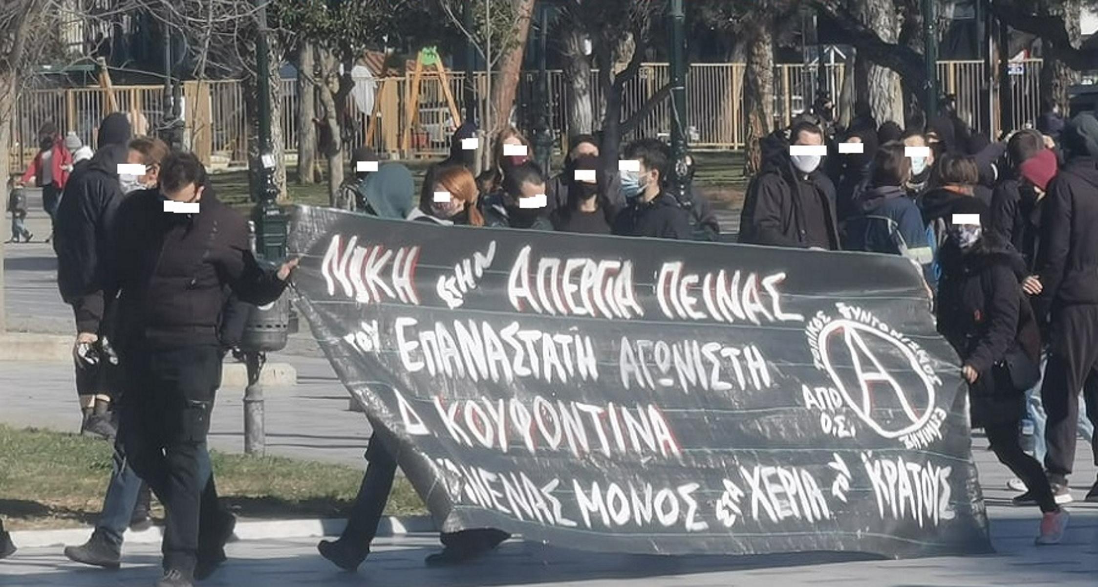 Συγκέντρωση για Κουφοντίνα στη Θεσσαλονίκη – Ισχυρή παρουσία της αστυνομίας (pics, video)