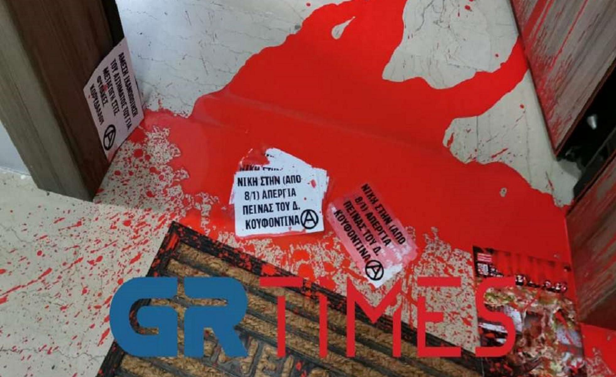 Επίθεση με μπογιές και τρικάκια στο γραφείο του βουλευτή Βαρτζόπουλου (pics, video)