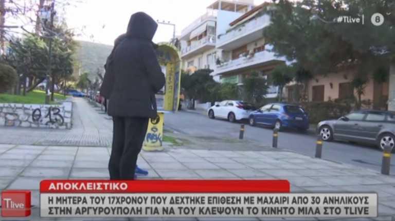 Αργυρούπολη – Συγκλονίζει η μητέρα του 17χρονου: Αν δεν πήγαινε από τις μαχαιριές, θα τον χτυπούσαν τα αμάξια (vid)