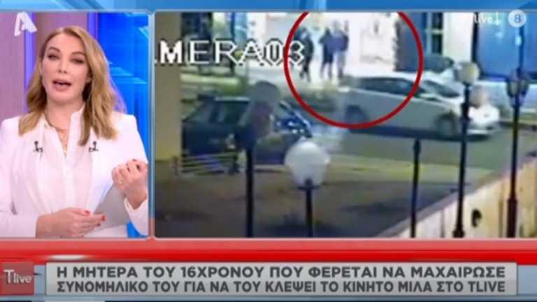 Επίθεση στην Αργυρούπολη: Τι λέει η μητέρα του 16χρονου που κατηγορείται ότι μαχαίρωσε συνομήλικό του (vid)
