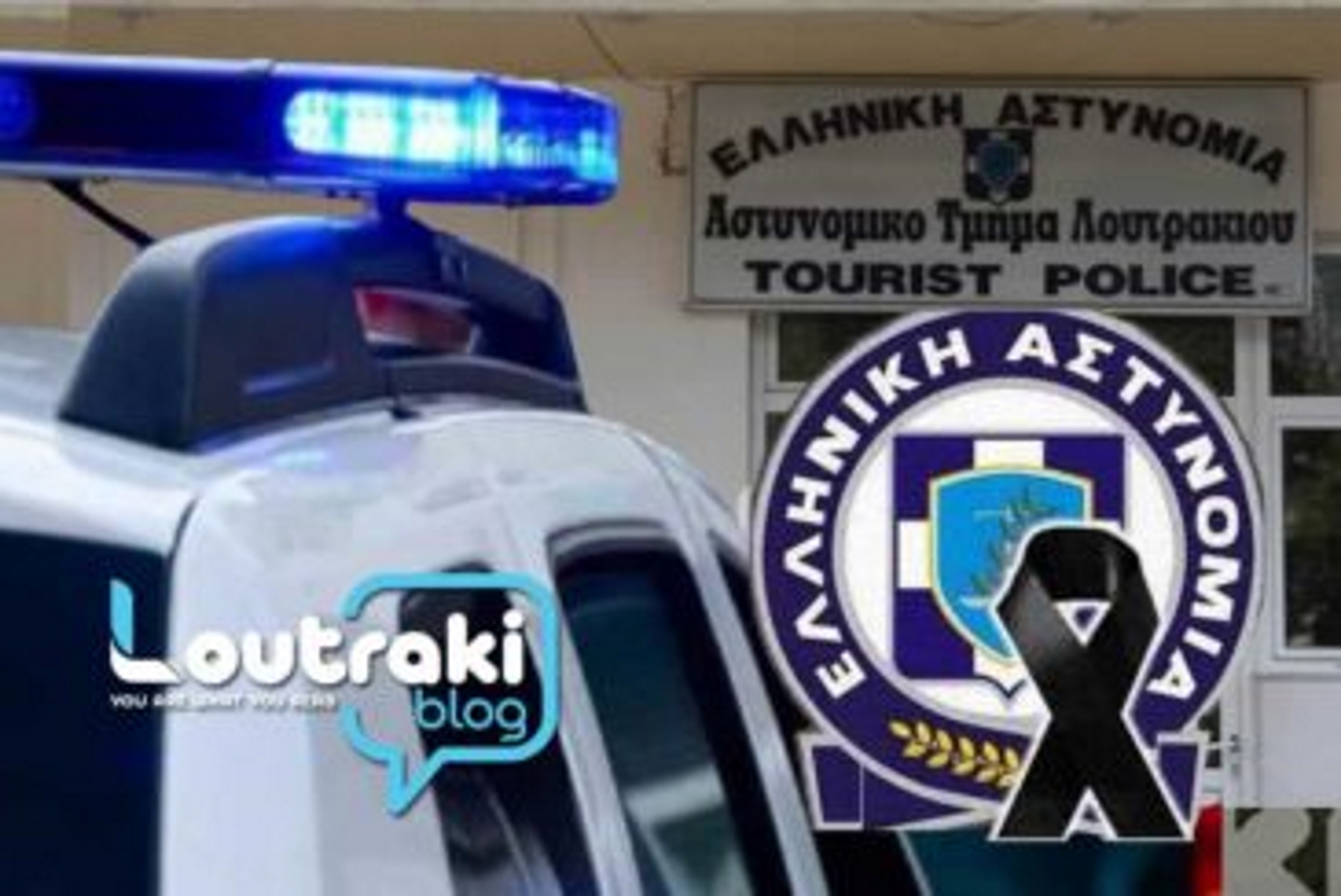 Θρήνος στο Λουτράκι: «Έσβησε» 55χρονος αστυνομικός