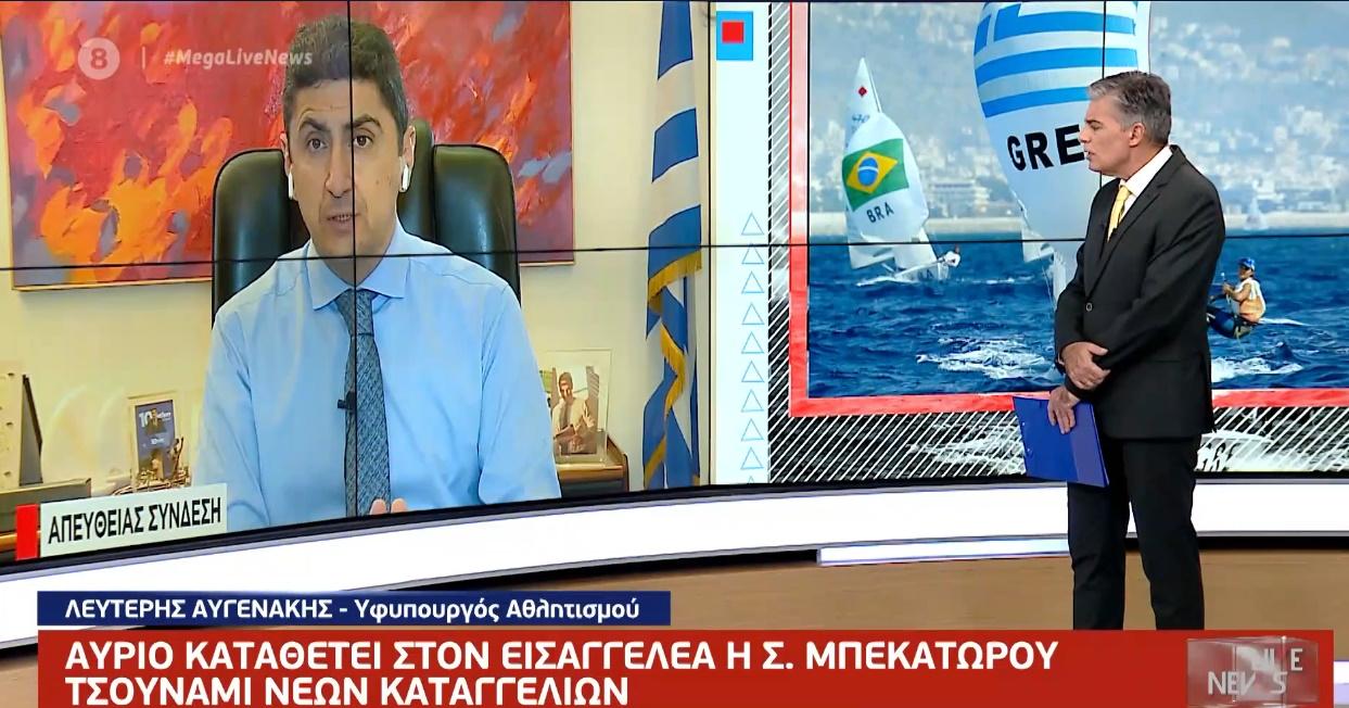 Αυγενάκης στο Live News: «Πιστεύω τη Σοφία Μπεκατώρου»