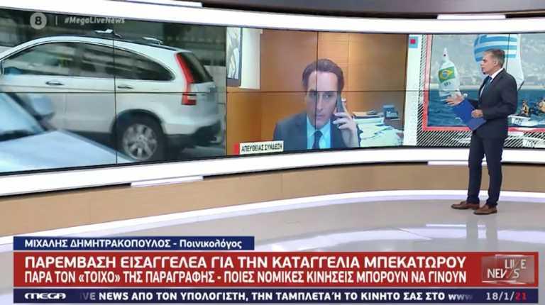 Δημητρακόπουλος για καταγγελίες Μπεκατώρου στο Live News: Δυστυχώς η υπόθεση έχει παραγραφεί