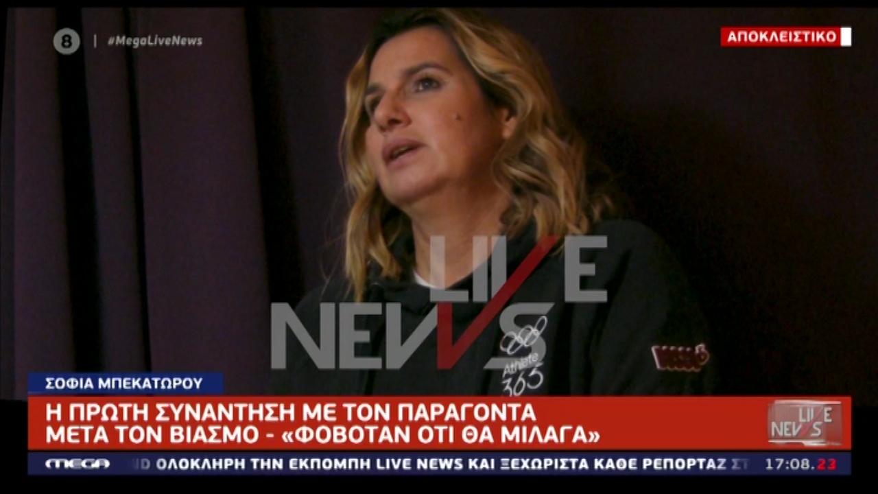 Εξομολόγηση ψυχής από την Σοφία Μπεκατώρου στο Live News: Γιατί μπήκα στο δωμάτιο και γιατί μίλησα τώρα
