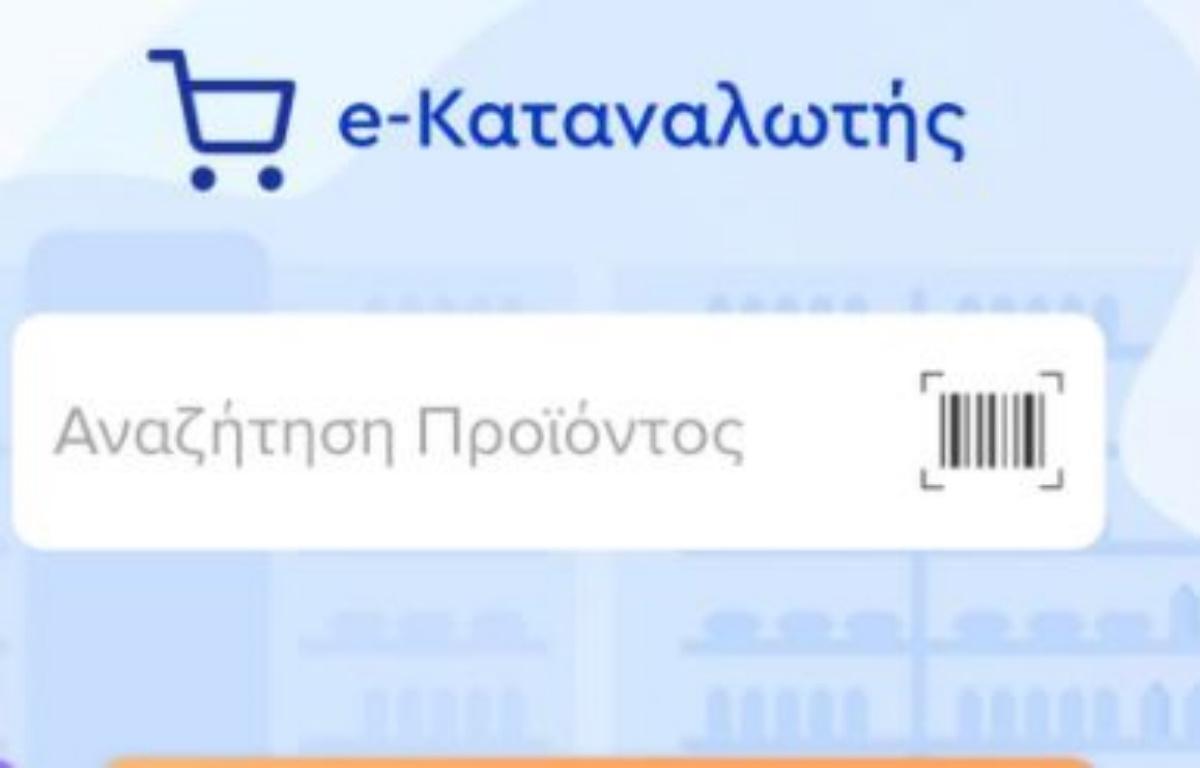 Σταμπουλίδης για «e-αταναλωτής»:Mετακινήσεις και αγορές με ένα κλικ