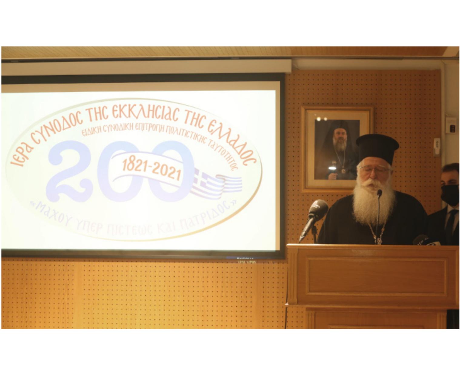 Το σποτ από την Εκκλησία της Ελλάδος για τα 200 χρόνια από το 1821