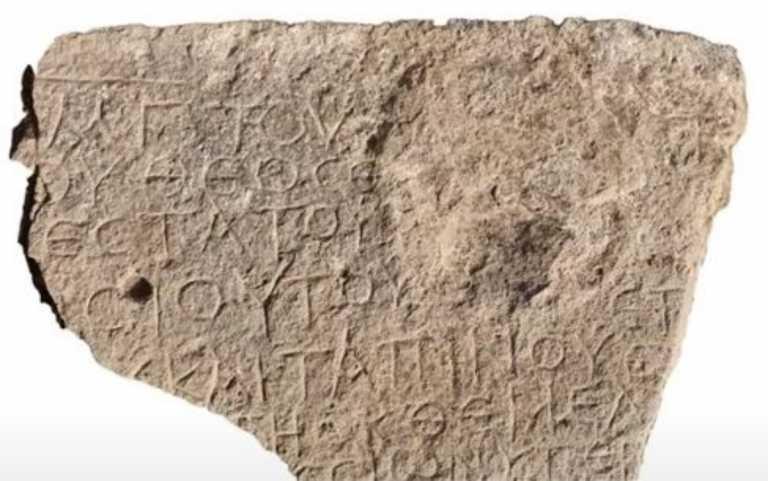 Ισραήλ: Αρχαιολόγοι ανακάλυψαν επιγραφή 1500 ετών για τον Χριστό γραμμένη στα αρχαία ελληνικά (pics, vid)