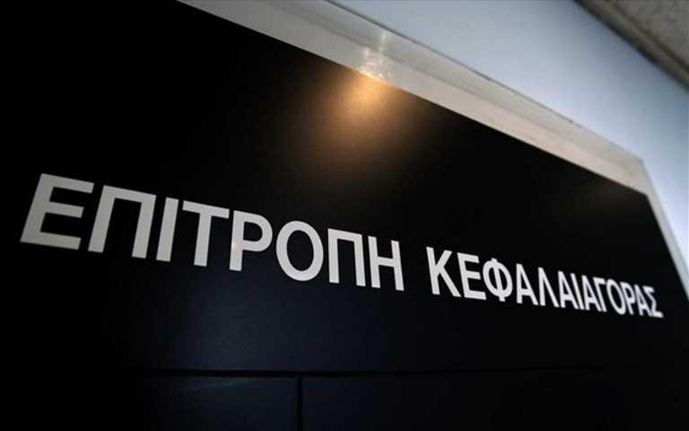 Επιτροπή Κεφαλαιαγοράς: Έριξε «καμπάνες»  30.000 ευρώ