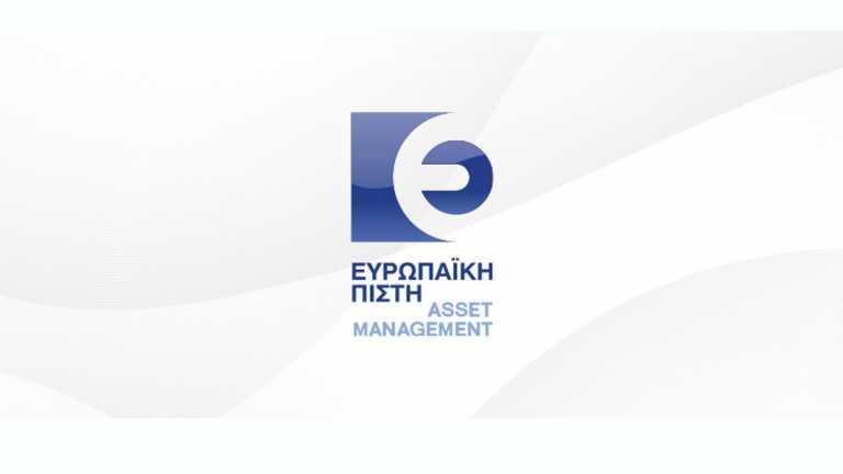 Ευρωπαϊκή Πίστη: Πρώτο σε αποδόσεις το Αμοιβαίο Κεφάλαιο Αναπτυξιακό Μετοχικό Εσωτερικού
