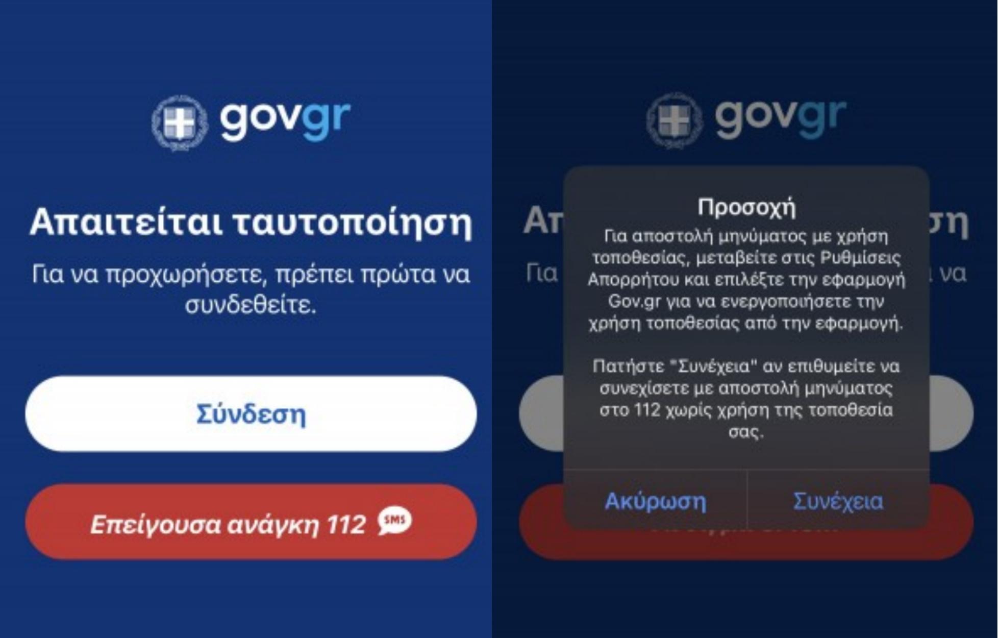 Πως θα στείλετε SMS στο 112 μέσω gov.gr σε περίπτωση έκτακτης ανάγκης
