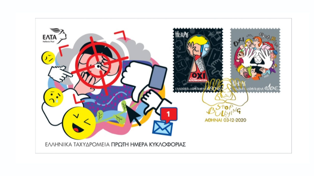 «Stop Bullying»: Τα ΕΛΤΑ στέλνουν μήνυμα κατά του εκφοβισμού