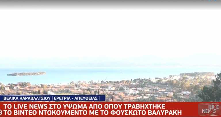 Σήφης Βαλυράκης: Αυτό είναι το σημείο που τραβήχτηκε το βίντεο ντοκουμέντο με το φουσκωτό του
