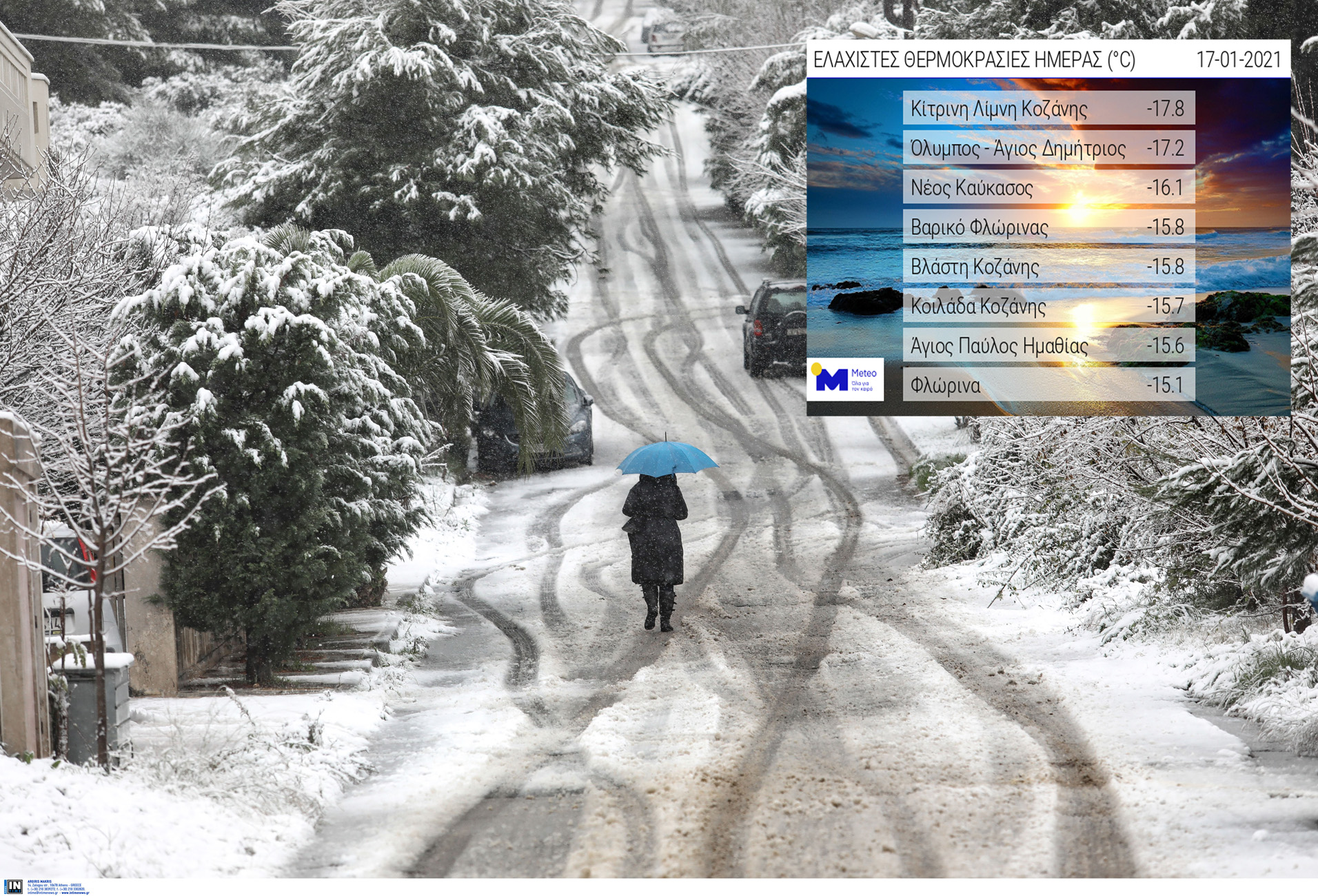 Καιρός – meteo: Δριμύ ψύχος σε όλη τη χώρα – Που έφτασε η θερμοκρασία τους -18
