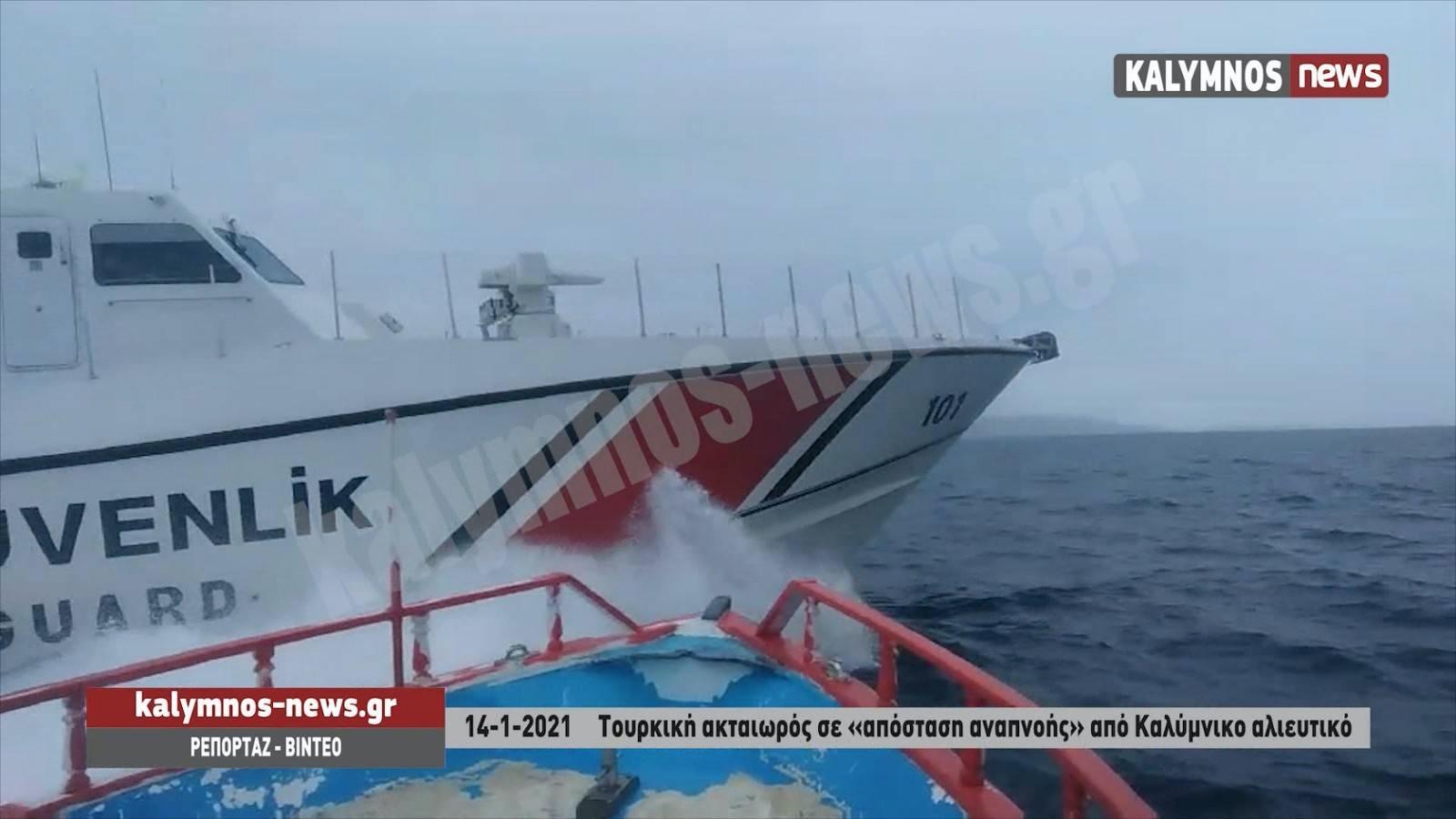 Νέα πρόκληση στα Ίμια – Τουρκική ακταιωρός παρενόχλησε ελληνικά αλιευτικά! [vid]