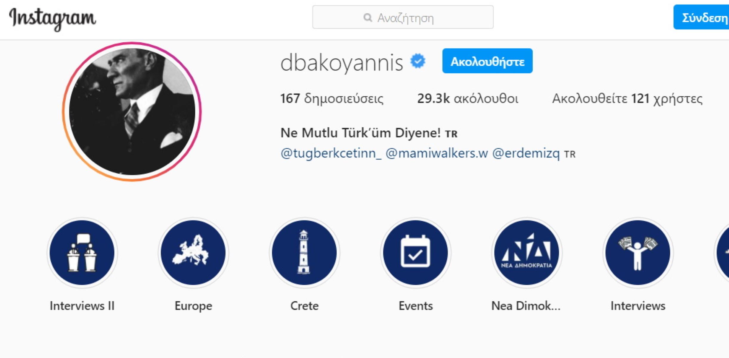 """Τούρκοι χάκερς """"χτύπησαν"""" τη Ντόρα Μπακογιάννη - Η αισχρή ανάρτηση με τον Κεμάλ να """"ρίχνει τους Έλληνες στη θάλασσα"""""""