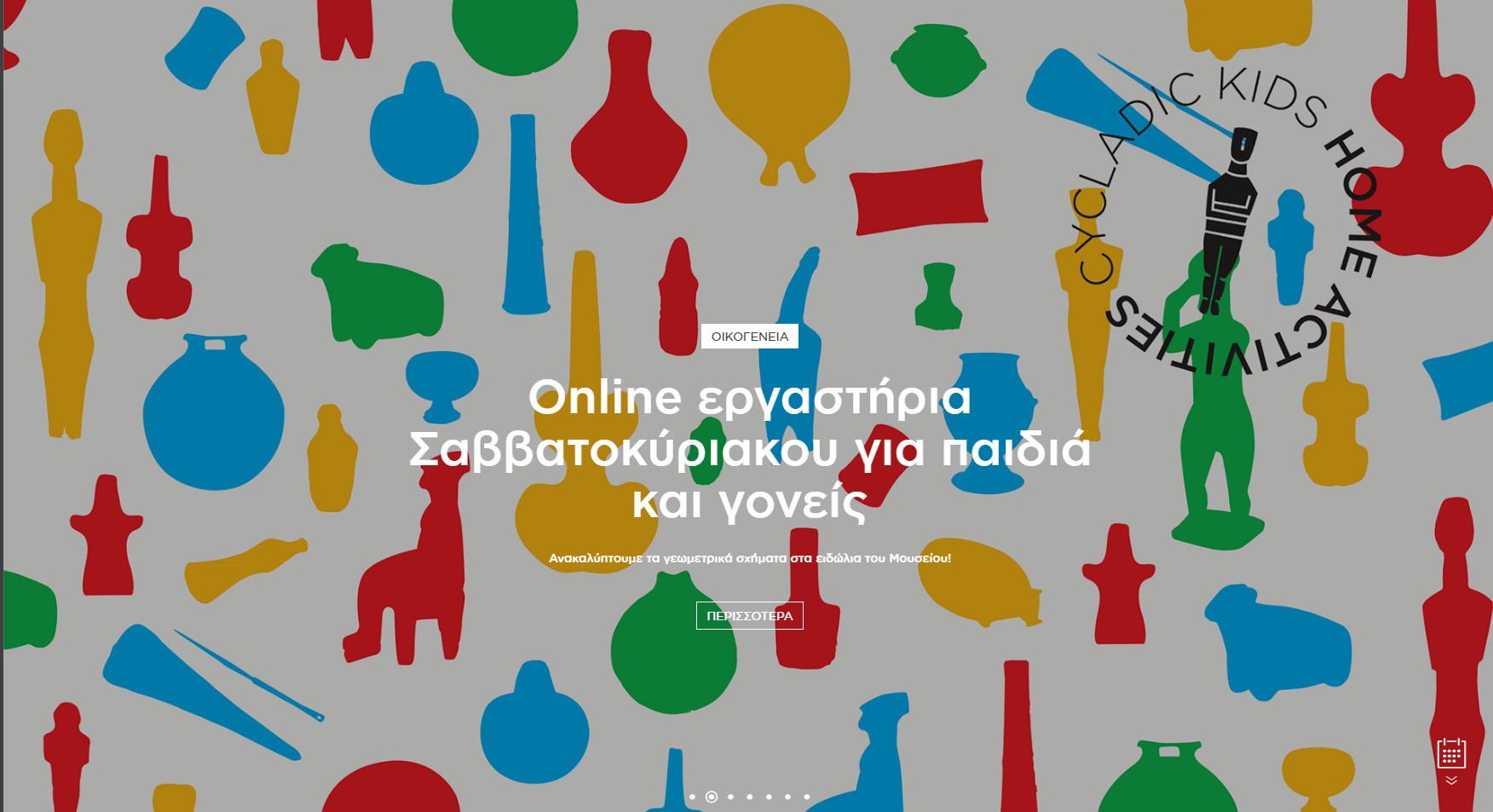 Μουσείο Κυκλαδικής Τέχνης: Οn line εργαστήρια Σαββατοκύριακου για παιδιά και γονείς