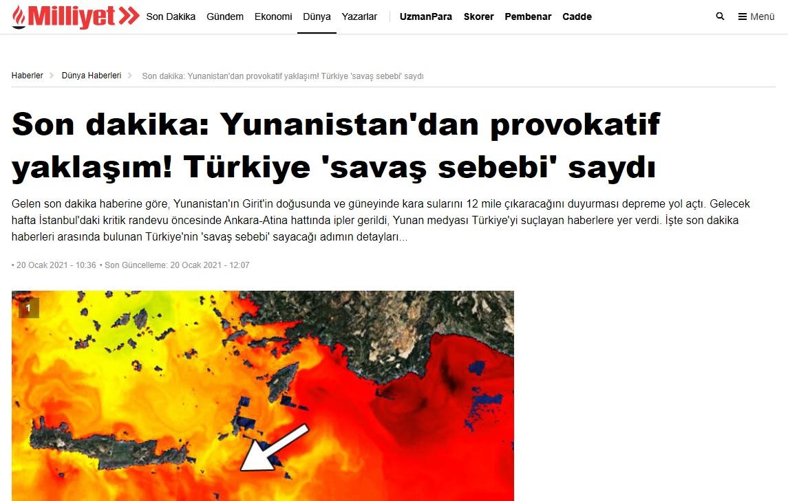 Πολεμικές κραυγές των τουρκικών ΜΜΕ για την επέκταση των χωρικών υδάτων στα 12 μίλια