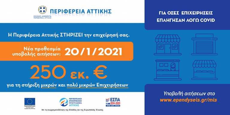 Περιφέρεια Αττικής: Έως 20 Ιανουαρίου οι αιτήσεις για την ενίσχυση μικρών και πολύ μικρών επιχειρήσεων