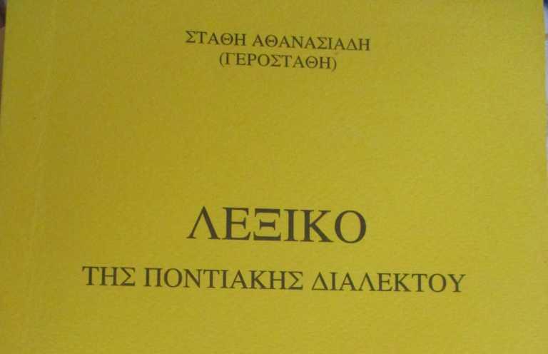 Ποντιακό λεξικό 10.000 λημμάτων έφτιαξαν στην καραντίνα τα μέλη της Ευξείνου Λέσχης