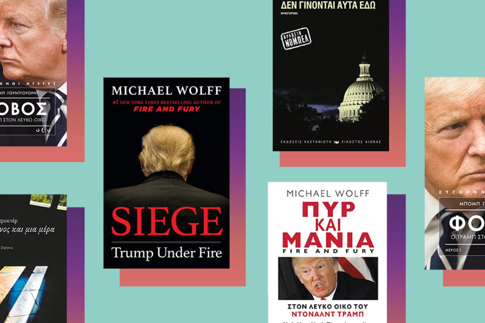 Φαινόμενο Ντόναλντ Τραμπ: Τα βιβλία που μας βοηθούν να κατανοήσουμε καλύτερα την κατάσταση